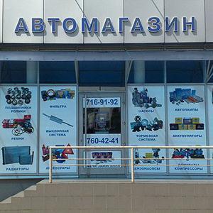 Автомагазины Пестово