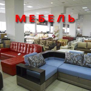 Магазины мебели Пестово
