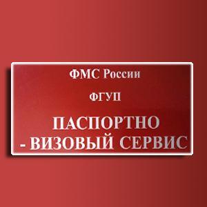 Паспортно-визовые службы Пестово