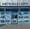 Автомагазины в Пестово