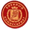 Военкоматы, комиссариаты в Пестово