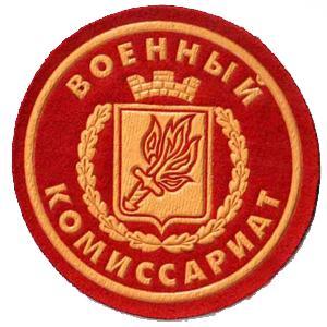 Военкоматы, комиссариаты Пестово